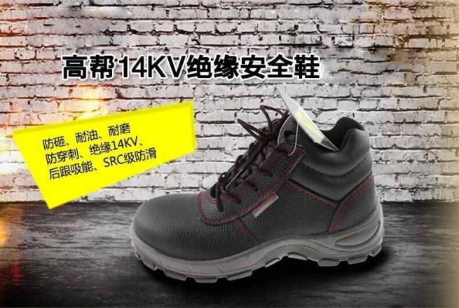 DELTA/代尔塔14KV安全鞋