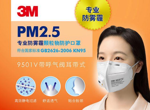 3M 9501V防尘防雾霾口罩