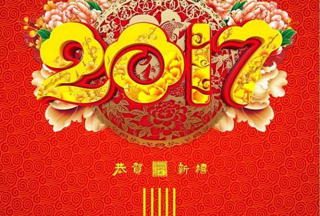 2017春节恭贺新禧
